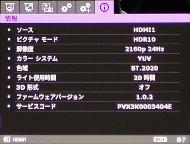 画像: UHDブルーレイ再生時に情報のタブを選ぶと、映像信号の情報が表示される。