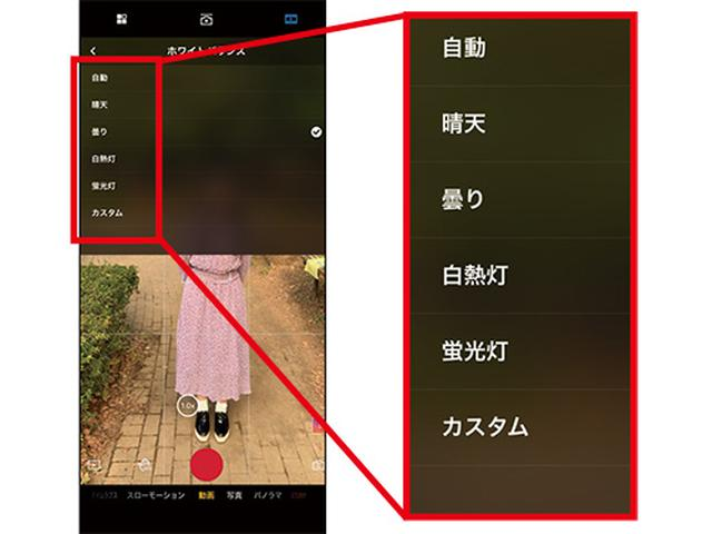 画像: 目指せ! 〝SNS映え〟 スマホ写真術 動画撮影