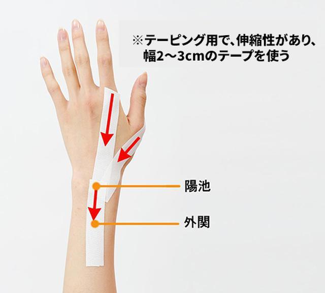 画像: 手指の負担を軽減するテーピングのやり方