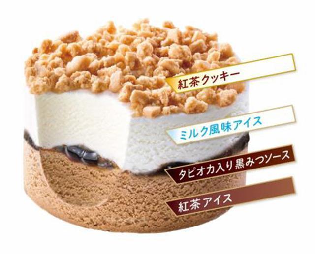 画像: 「タピオカ紅茶ラテ味」の4層構造。上から紅茶クッキー、ミルク風味アイス、タピオカ入り黒蜜ソース、紅茶アイス。