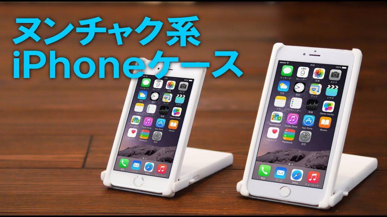 """画像: Nunchaku style iPhone case """" Trick Cover for iPhone"""" ヌンチャク youtu.be"""