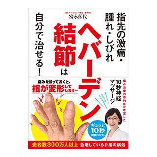 画像: 【ヘバーデン結節治療】治し方の基本 手指のマッサージと神経ブロック注射で痛みを取ることを優先