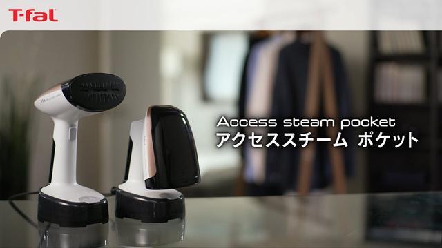 画像: ティファール 衣類スチーマー「アクセススチーム ポケット」/T-fal youtu.be