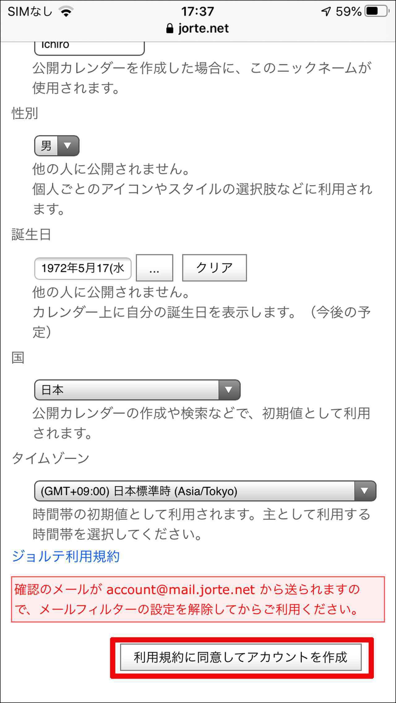画像22: 【ジョルテクラウドとは】共有・同期など人気カレンダーアプリのワンランク上の機能を解説!