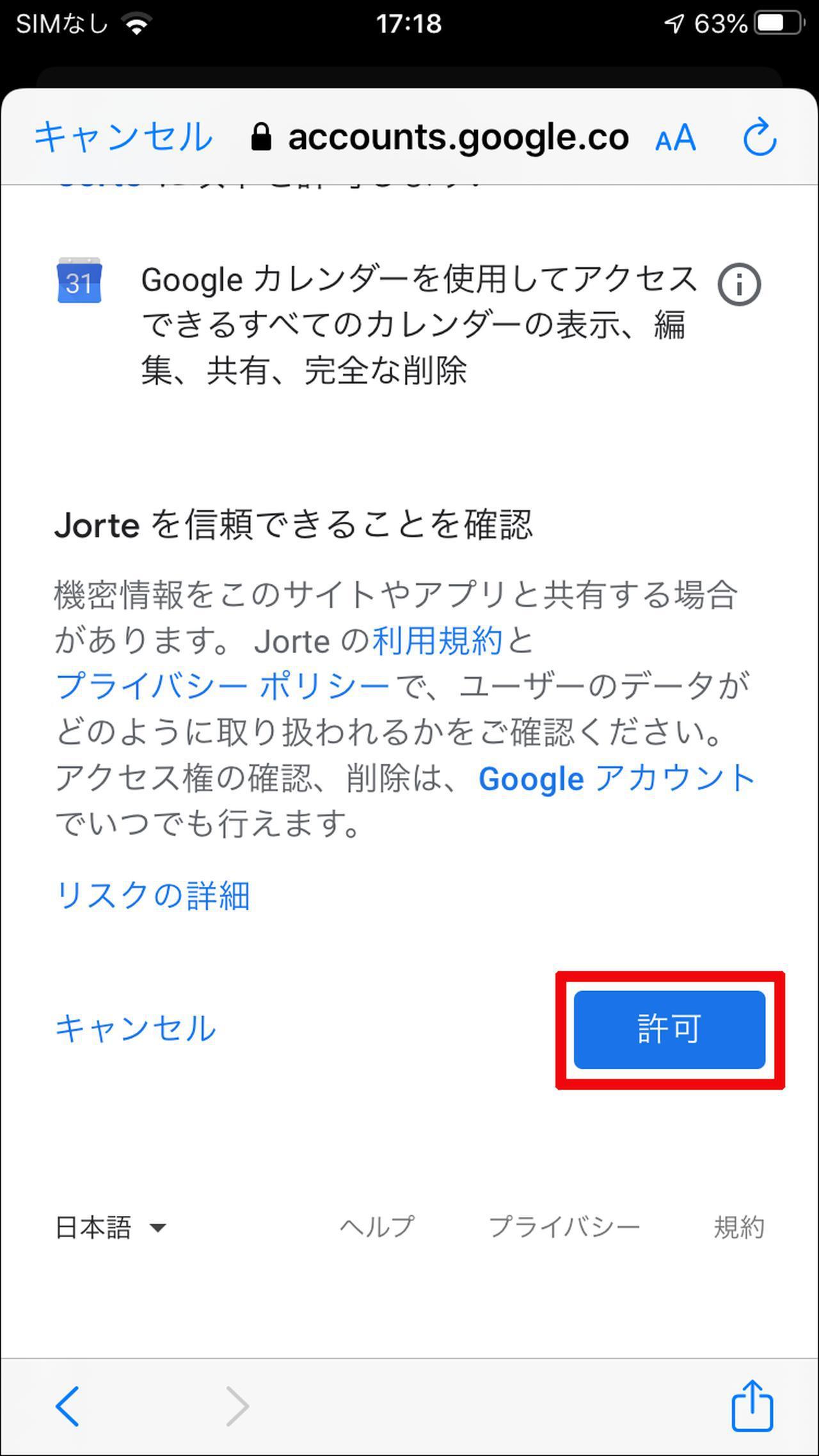 画像16: 【ジョルテクラウドとは】共有・同期など人気カレンダーアプリのワンランク上の機能を解説!