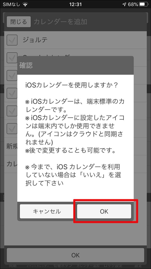 画像5: 【ジョルテクラウドとは】共有・同期など人気カレンダーアプリのワンランク上の機能を解説!