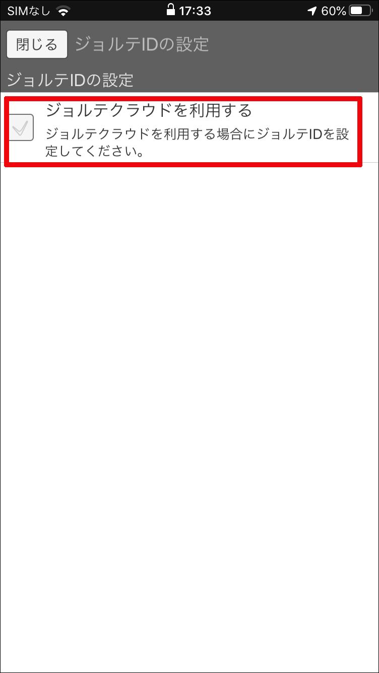 画像20: 【ジョルテクラウドとは】共有・同期など人気カレンダーアプリのワンランク上の機能を解説!