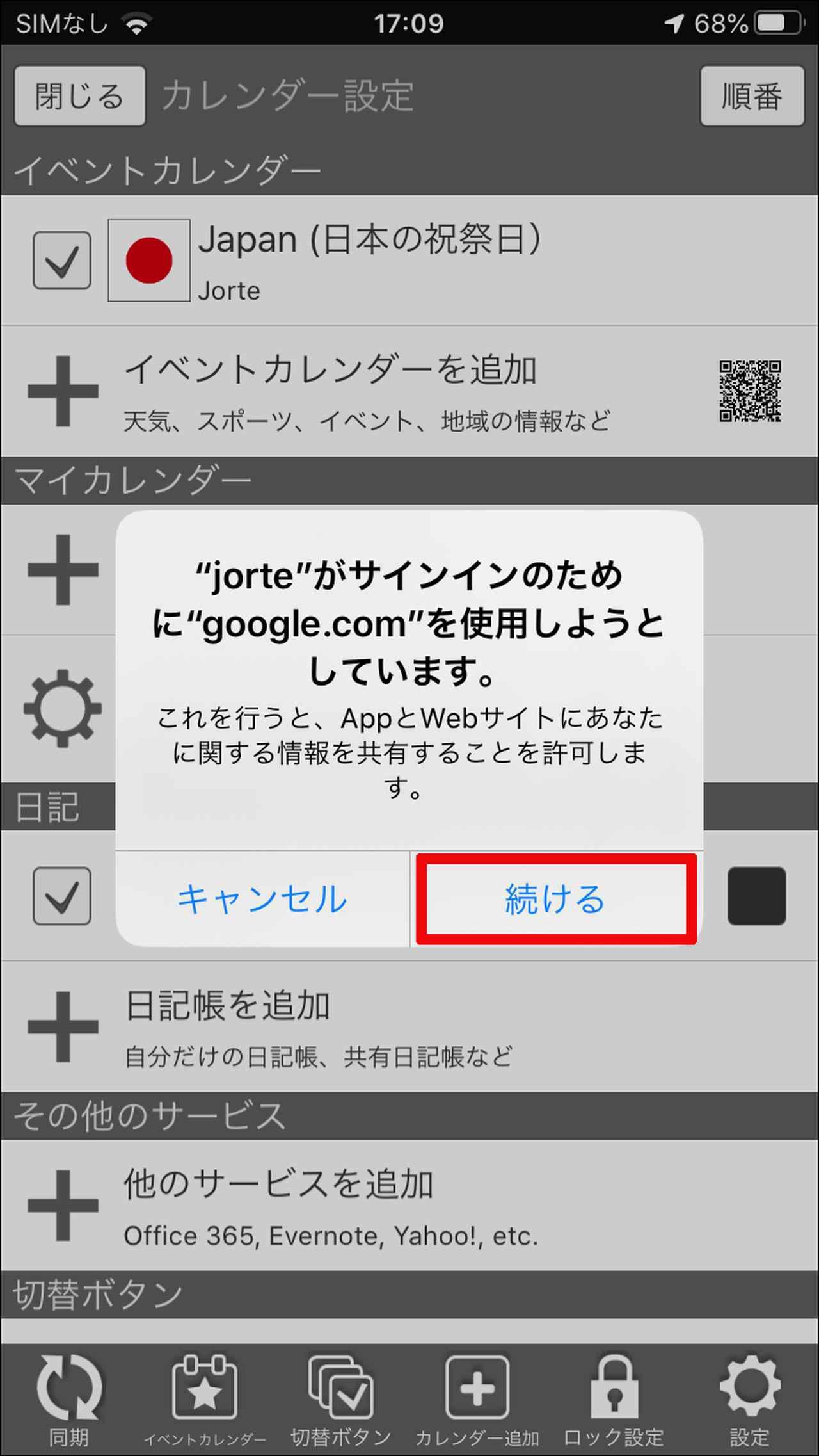 画像13: 【ジョルテクラウドとは】共有・同期など人気カレンダーアプリのワンランク上の機能を解説!