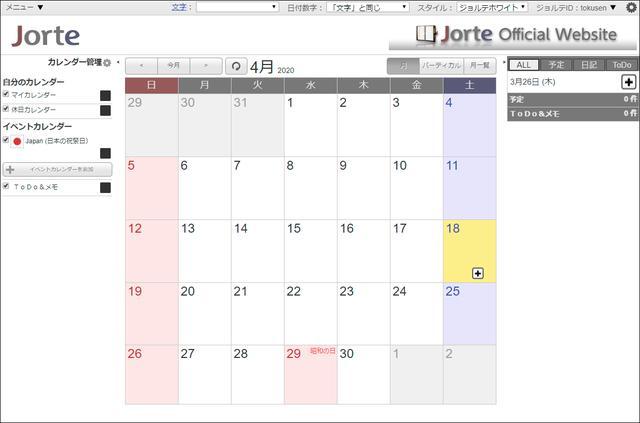 画像28: 【ジョルテクラウドとは】共有・同期など人気カレンダーアプリのワンランク上の機能を解説!