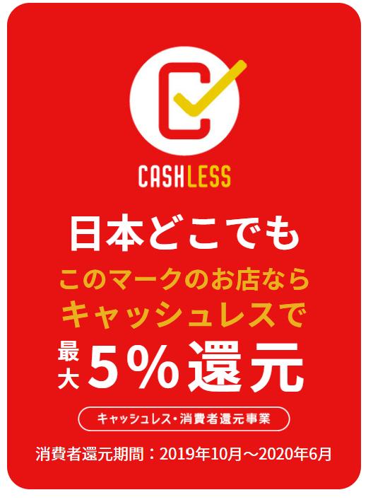 画像: cashless.go.jp