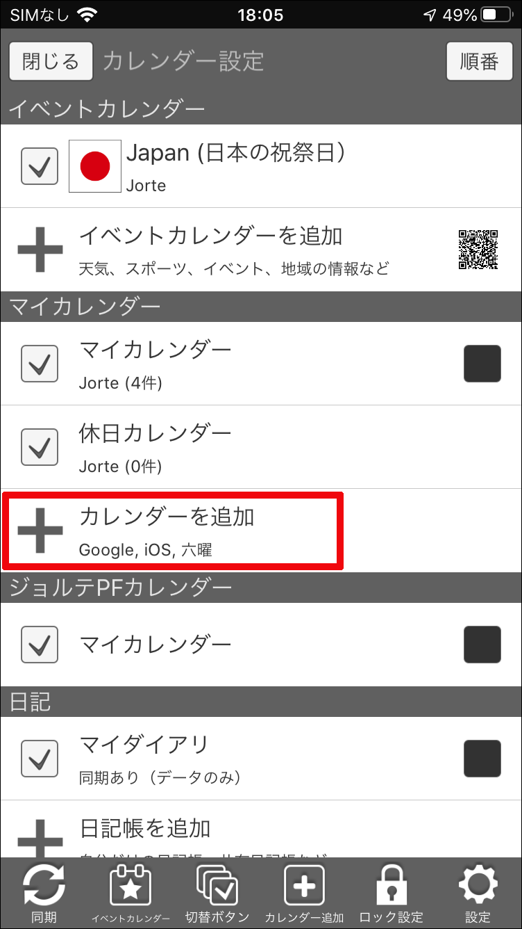 画像33: 【ジョルテクラウドとは】共有・同期など人気カレンダーアプリのワンランク上の機能を解説!