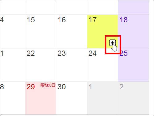 画像29: 【ジョルテクラウドとは】共有・同期など人気カレンダーアプリのワンランク上の機能を解説!