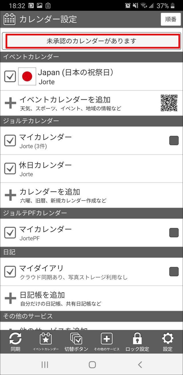 画像39: 【ジョルテクラウドとは】共有・同期など人気カレンダーアプリのワンランク上の機能を解説!
