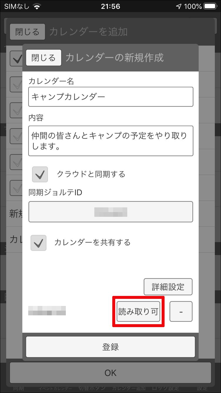 画像37: 【ジョルテクラウドとは】共有・同期など人気カレンダーアプリのワンランク上の機能を解説!