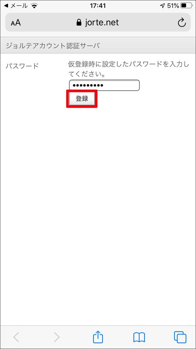 画像24: 【ジョルテクラウドとは】共有・同期など人気カレンダーアプリのワンランク上の機能を解説!
