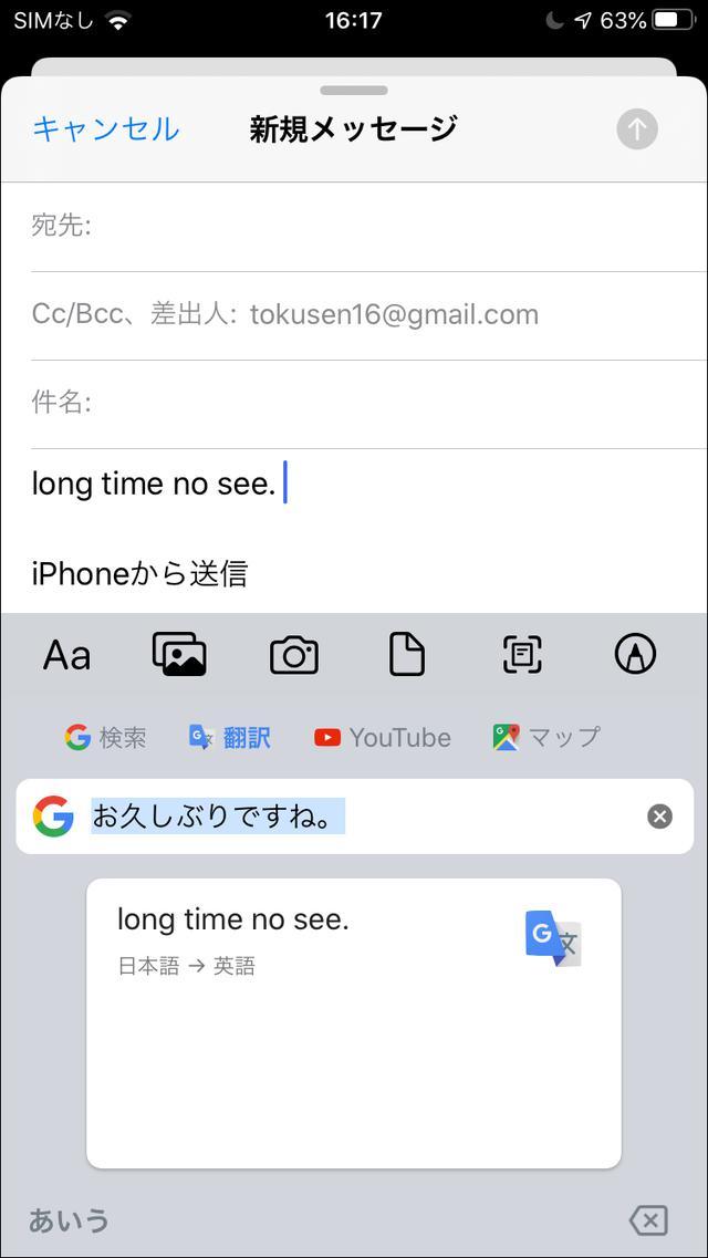 画像13: 【Google翻訳の使い方】オフラインモードやスピード翻訳、リアルタイム翻訳など マスターしておきたい便利ワザ5選