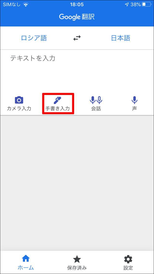 画像33: 【Google翻訳の使い方】オフラインモードやスピード翻訳、リアルタイム翻訳など マスターしておきたい便利ワザ5選