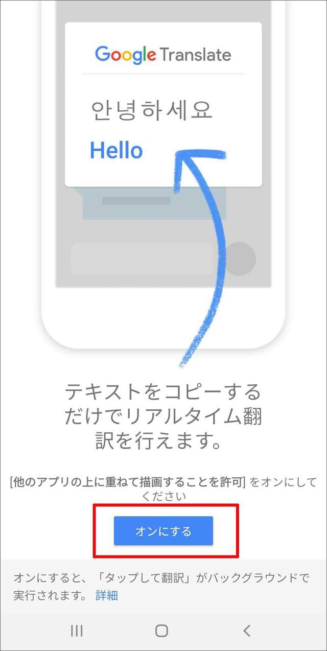 画像5: 【Google翻訳の使い方】オフラインモードやスピード翻訳、リアルタイム翻訳など マスターしておきたい便利ワザ5選