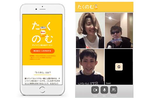 画像: 無料オンライン飲み会サービス「たくのむ」 tacnom.com