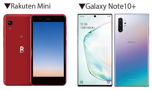 画像: 対応端末は全機種SIMフリー。ミドルレンジが多いが、Galaxy Note10+などのハイエンドやオリジナルのRakuten Miniも扱う。