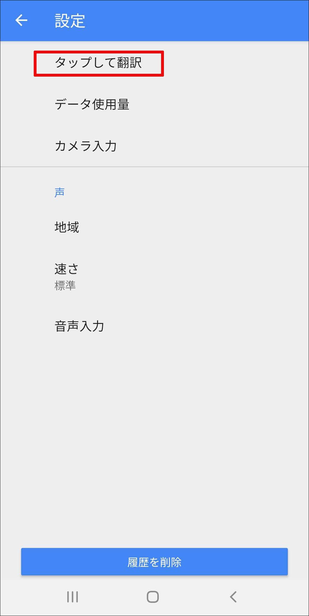 画像3: 【Google翻訳の使い方】オフラインモードやスピード翻訳、リアルタイム翻訳など マスターしておきたい便利ワザ5選