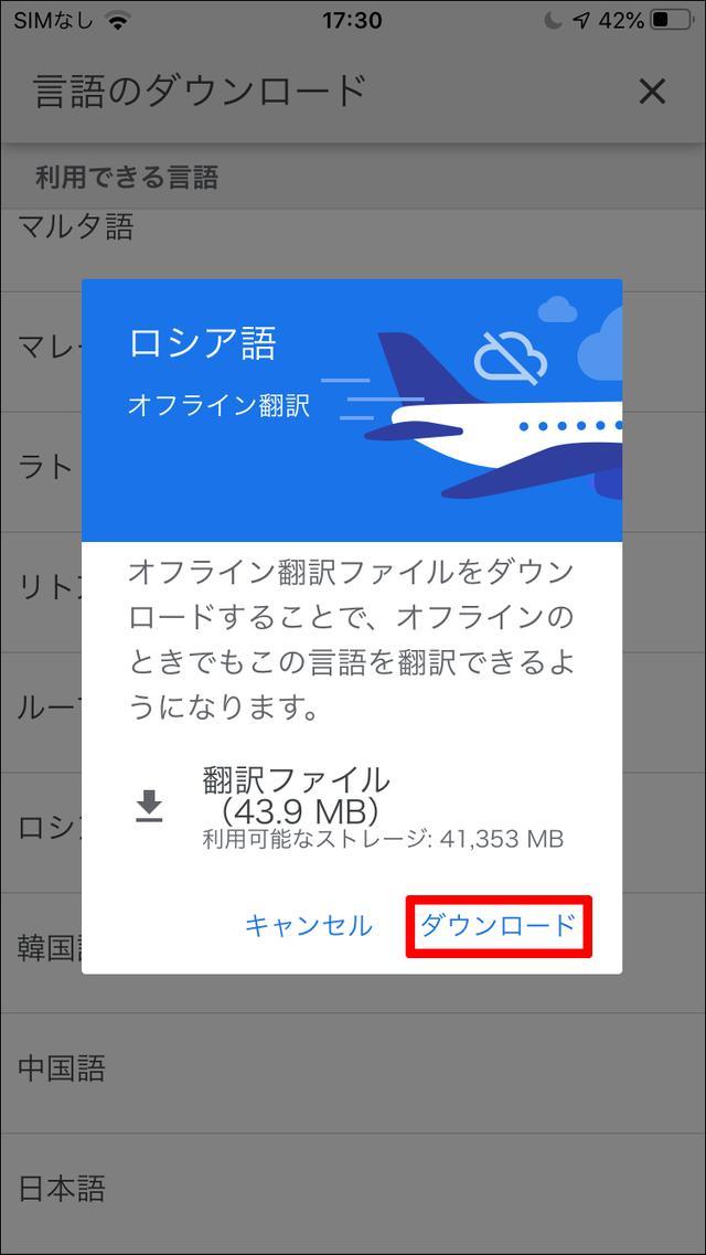画像30: 【Google翻訳の使い方】オフラインモードやスピード翻訳、リアルタイム翻訳など マスターしておきたい便利ワザ5選