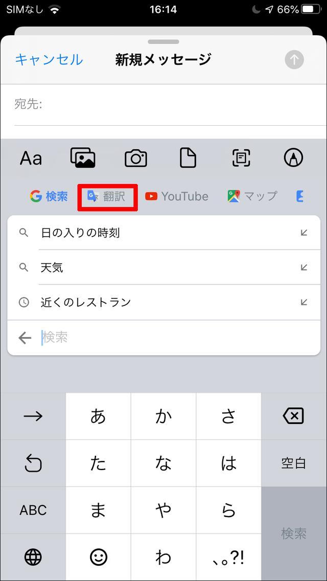 画像18: 【Google翻訳の使い方】オフラインモードやスピード翻訳、リアルタイム翻訳など マスターしておきたい便利ワザ5選
