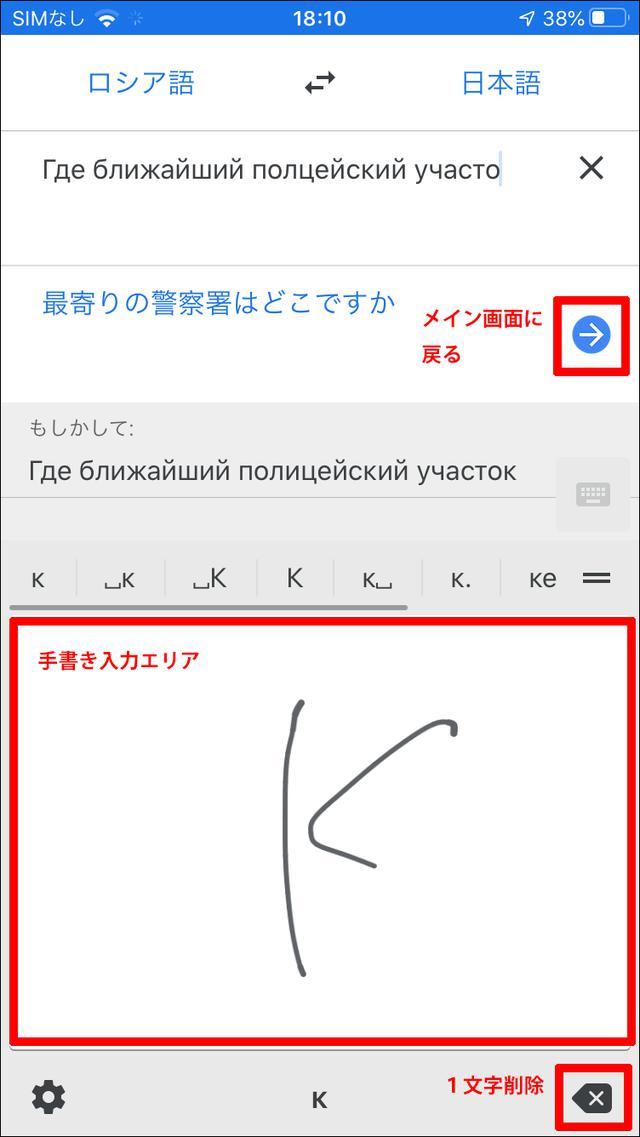 画像34: 【Google翻訳の使い方】オフラインモードやスピード翻訳、リアルタイム翻訳など マスターしておきたい便利ワザ5選