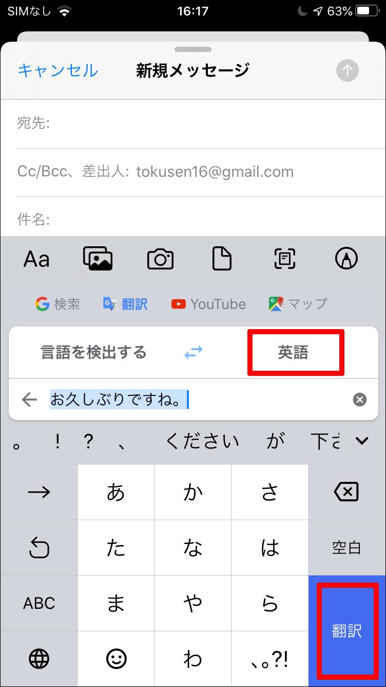 画像20: 【Google翻訳の使い方】オフラインモードやスピード翻訳、リアルタイム翻訳など マスターしておきたい便利ワザ5選