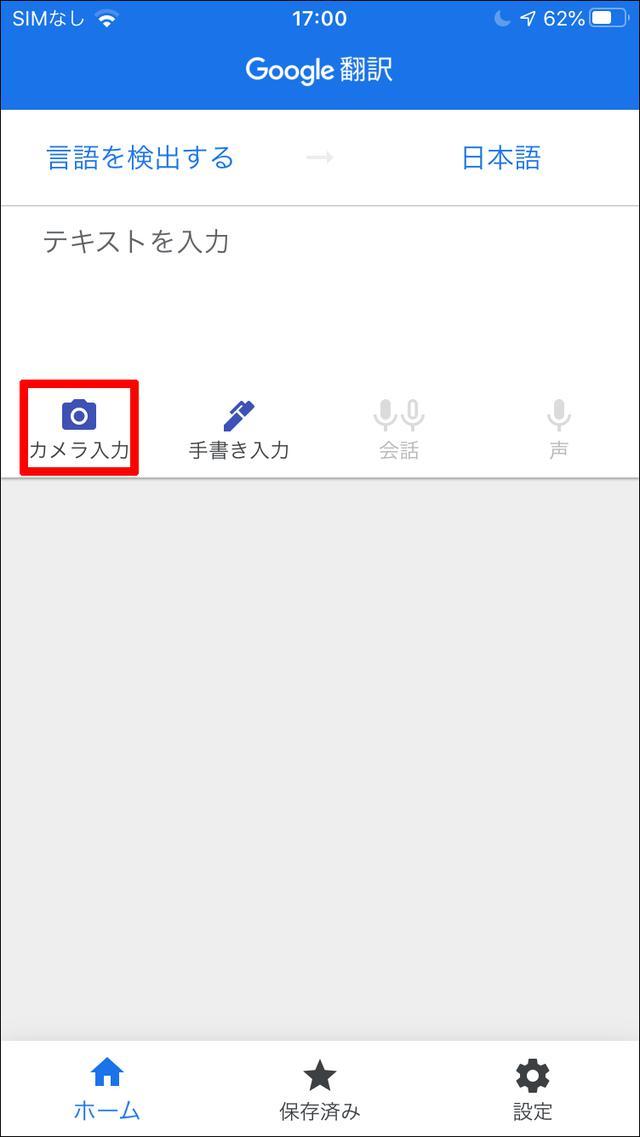 画像23: 【Google翻訳の使い方】オフラインモードやスピード翻訳、リアルタイム翻訳など マスターしておきたい便利ワザ5選