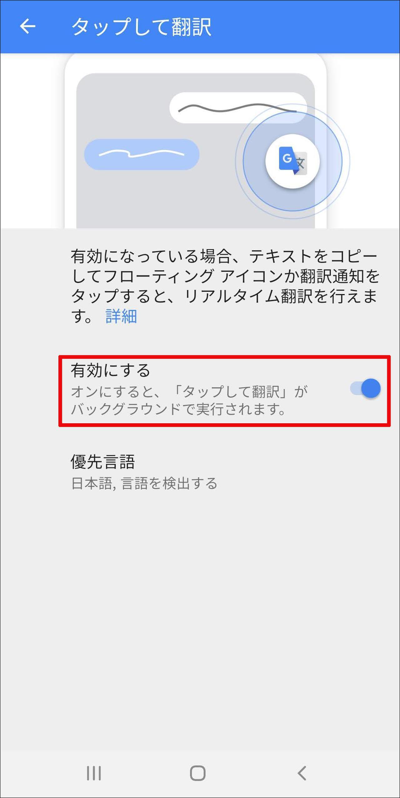 画像4: 【Google翻訳の使い方】オフラインモードやスピード翻訳、リアルタイム翻訳など マスターしておきたい便利ワザ5選