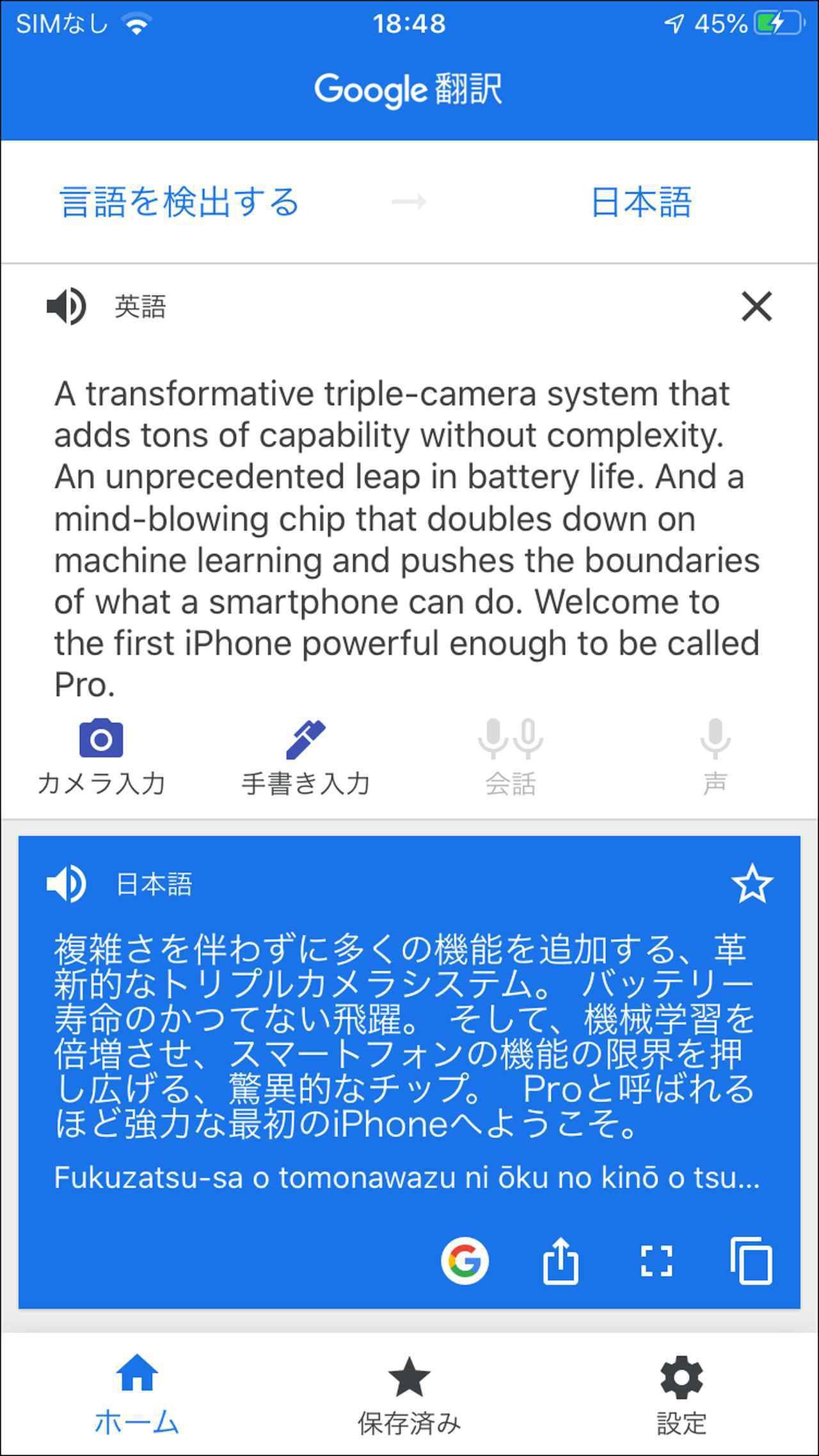 画像1: 【Google翻訳の使い方】オフラインモードやスピード翻訳、リアルタイム翻訳など マスターしておきたい便利ワザ5選