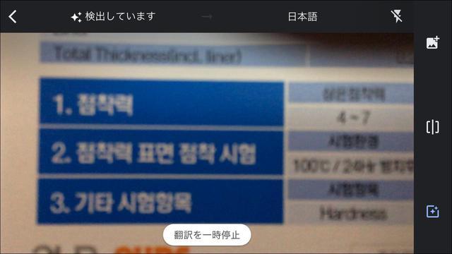 画像24: 【Google翻訳の使い方】オフラインモードやスピード翻訳、リアルタイム翻訳など マスターしておきたい便利ワザ5選