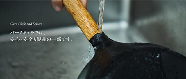 画像: shop.vermicular.jp