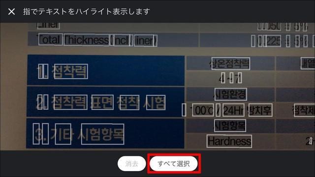 画像26: 【Google翻訳の使い方】オフラインモードやスピード翻訳、リアルタイム翻訳など マスターしておきたい便利ワザ5選