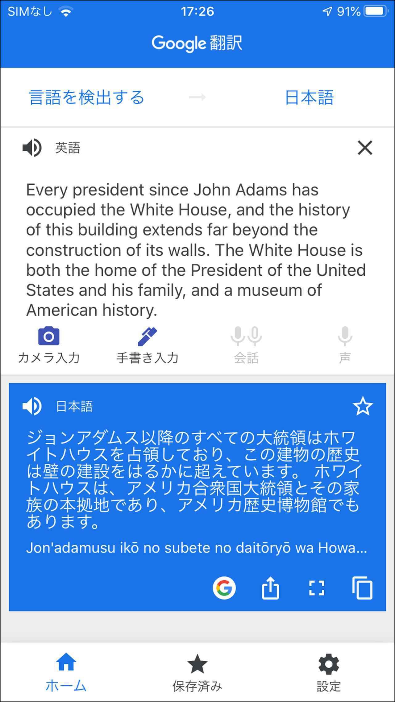 画像12: 【Google翻訳の使い方】オフラインモードやスピード翻訳、リアルタイム翻訳など マスターしておきたい便利ワザ5選