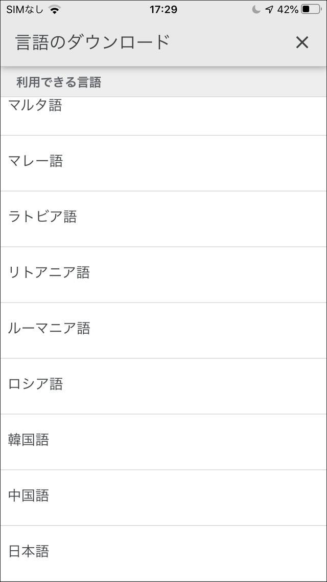 画像29: 【Google翻訳の使い方】オフラインモードやスピード翻訳、リアルタイム翻訳など マスターしておきたい便利ワザ5選