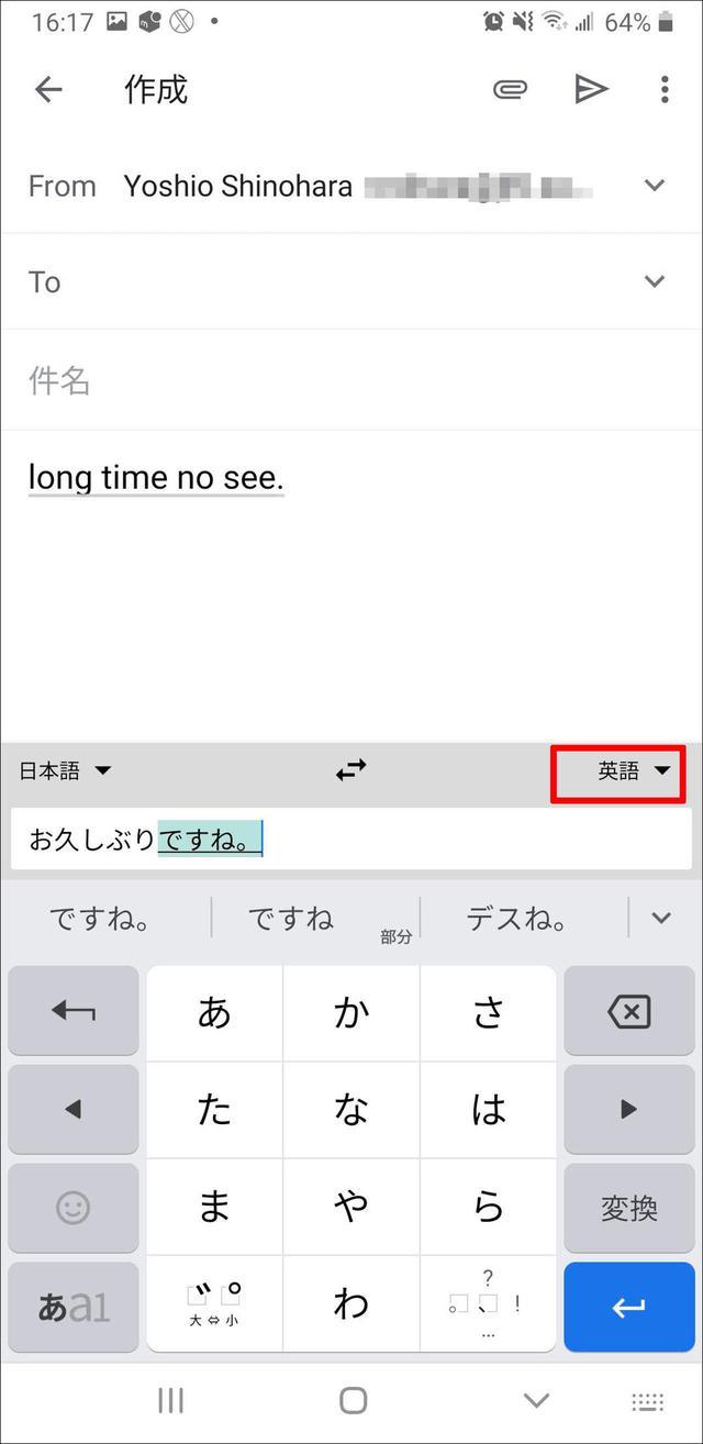 画像21: 【Google翻訳の使い方】オフラインモードやスピード翻訳、リアルタイム翻訳など マスターしておきたい便利ワザ5選