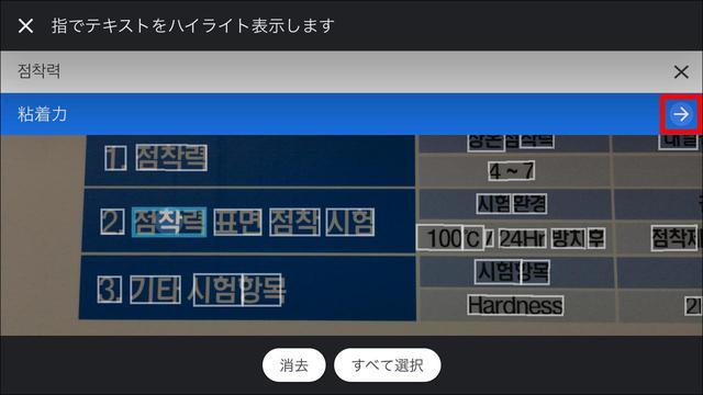 画像27: 【Google翻訳の使い方】オフラインモードやスピード翻訳、リアルタイム翻訳など マスターしておきたい便利ワザ5選