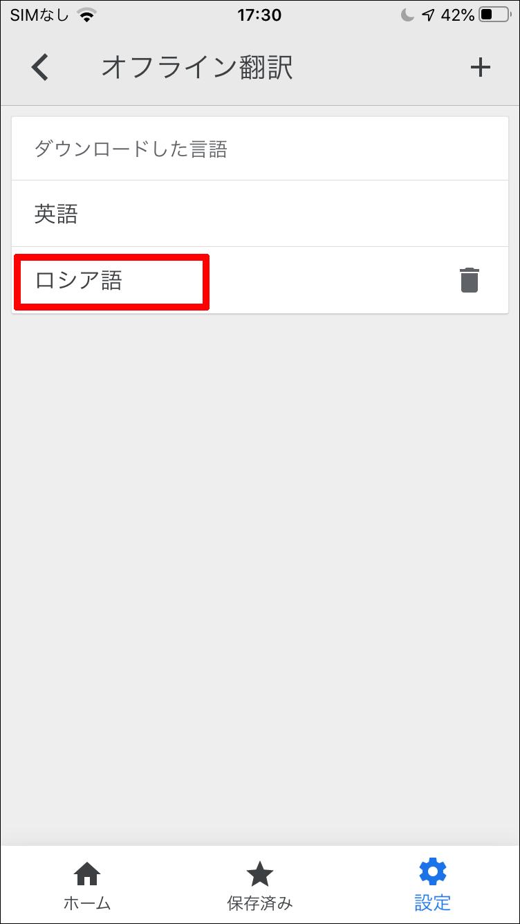 画像31: 【Google翻訳の使い方】オフラインモードやスピード翻訳、リアルタイム翻訳など マスターしておきたい便利ワザ5選