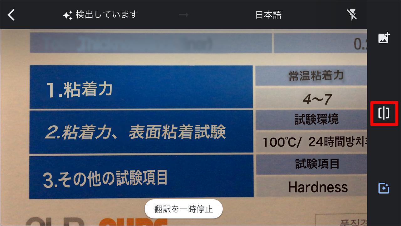 画像25: 【Google翻訳の使い方】オフラインモードやスピード翻訳、リアルタイム翻訳など マスターしておきたい便利ワザ5選