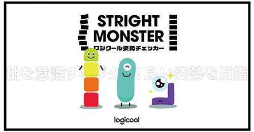 画像: オリジナルのキャラクター・Stright Monster(通称スト・モン)は、ユーザーの姿勢チェックの結果に合わせて成長する。