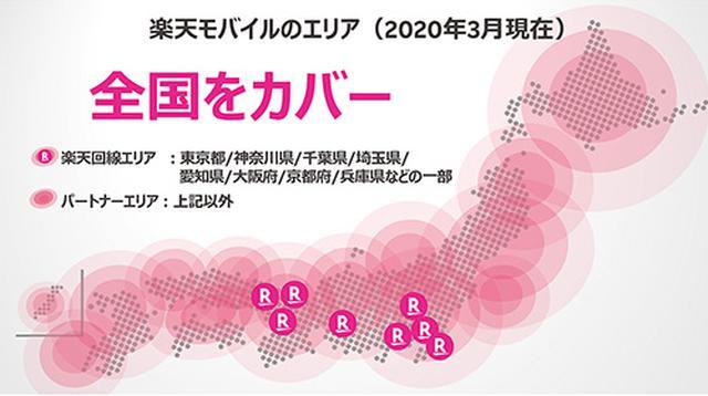 画像: エリアは全国をカバーしているが、自社の基地局は東京23区や大阪市、名古屋市といった大都市が中心。ほかはauローミングで補う。