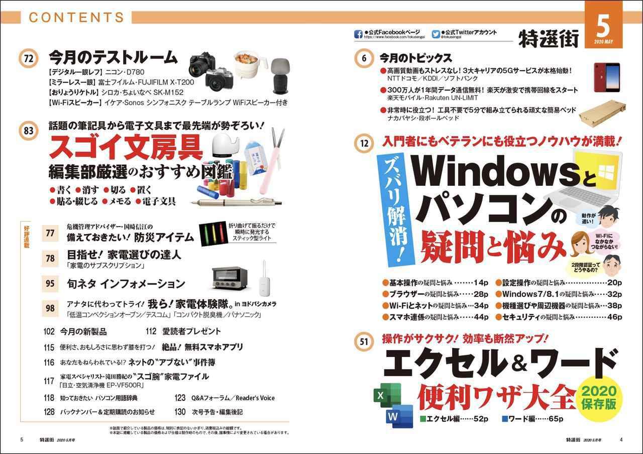 画像1: 【特選街5月号 本日発売!】 Windows/パソコンの疑問と悩みを解消! エクセル&ワードの便利技も公開!