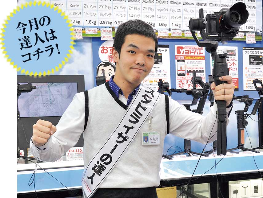 画像: ヨドバシカメラ新宿西口本店 カメラ館1F 目時雄喜 (めとき ゆうき)さん