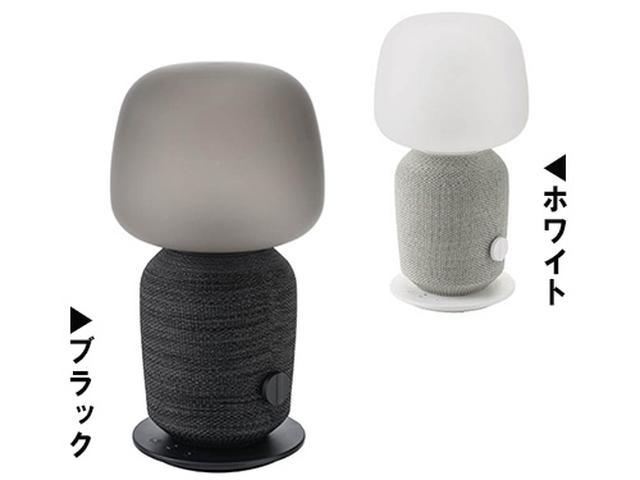画像: イケアとSonosが共同開発。存在感のある大きめのランプに、Wi-Fiスピーカーを一体化した。照明と音楽機能は、個別に使用可能。LED電球は別売だ。