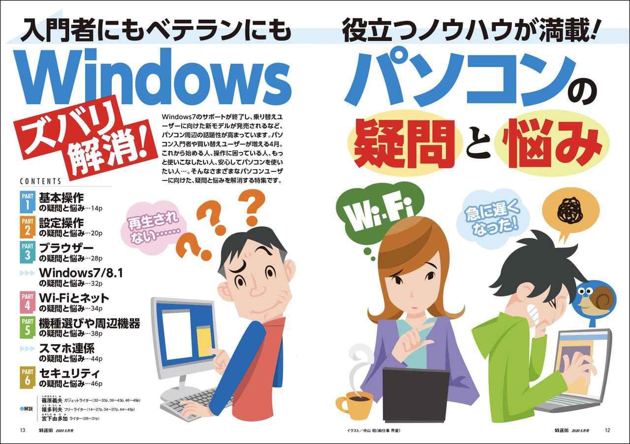 画像: 【第1特集】 入門者にもベテランにも役立つノウハウが満載! ズバリ解消! 「Windowsとパソコン」の疑問と悩み
