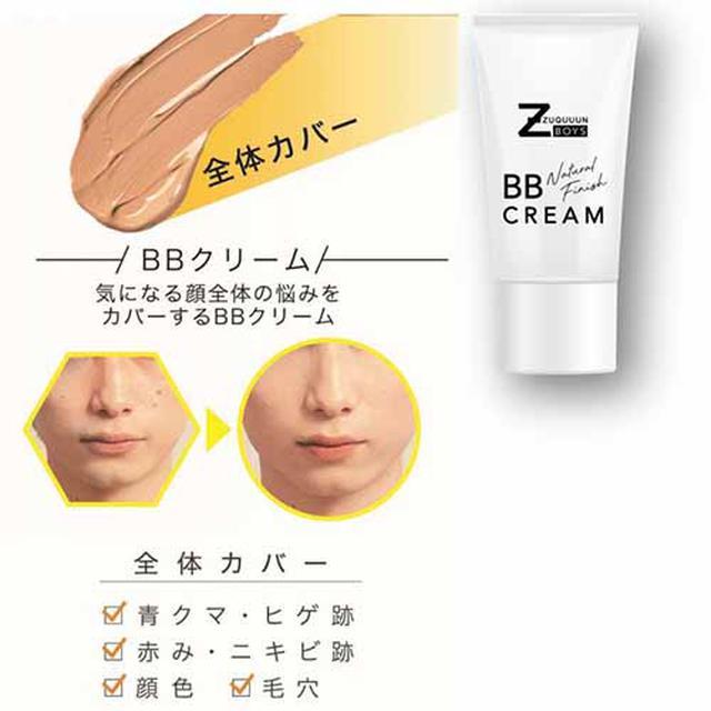 画像1: 「BBクリーム」と「コンシーラー」の2種類