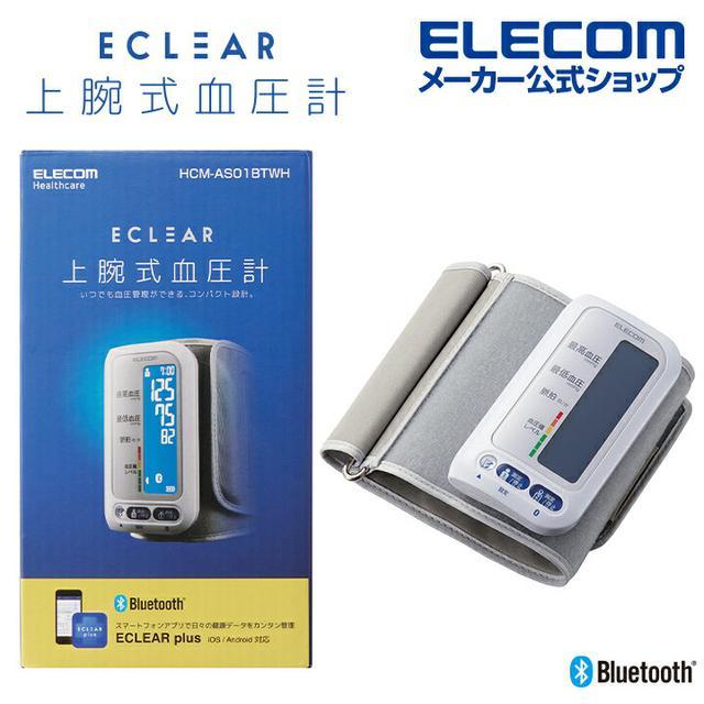画像: 【エレコム】外出先での血圧チェックに最適なコンパクト設計の充電式血圧計