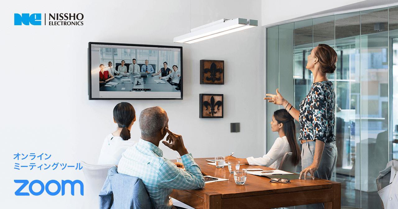 画像: Zoom×日商エレクトロニクス <最も満足度の高いWeb会議システム>